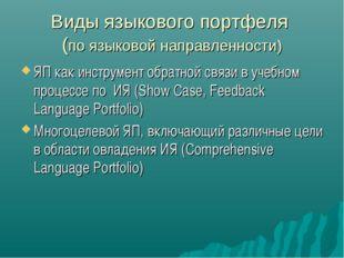 Виды языкового портфеля (по языковой направленности) ЯП как инструмент обратн