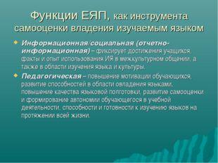 Функции ЕЯП, как инструмента самооценки владения изучаемым языком Информацион