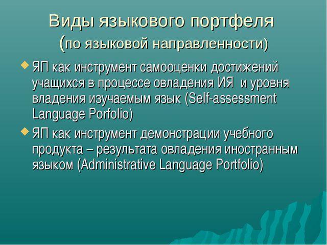 Виды языкового портфеля (по языковой направленности) ЯП как инструмент самооц...