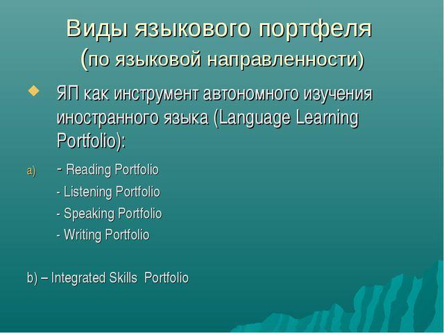 Виды языкового портфеля (по языковой направленности) ЯП как инструмент автоно...