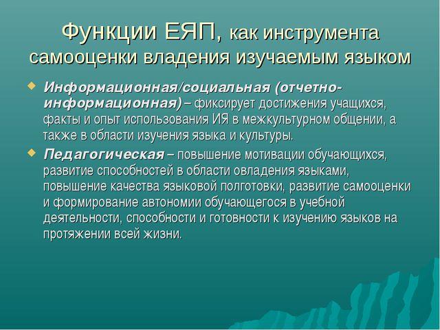Функции ЕЯП, как инструмента самооценки владения изучаемым языком Информацион...