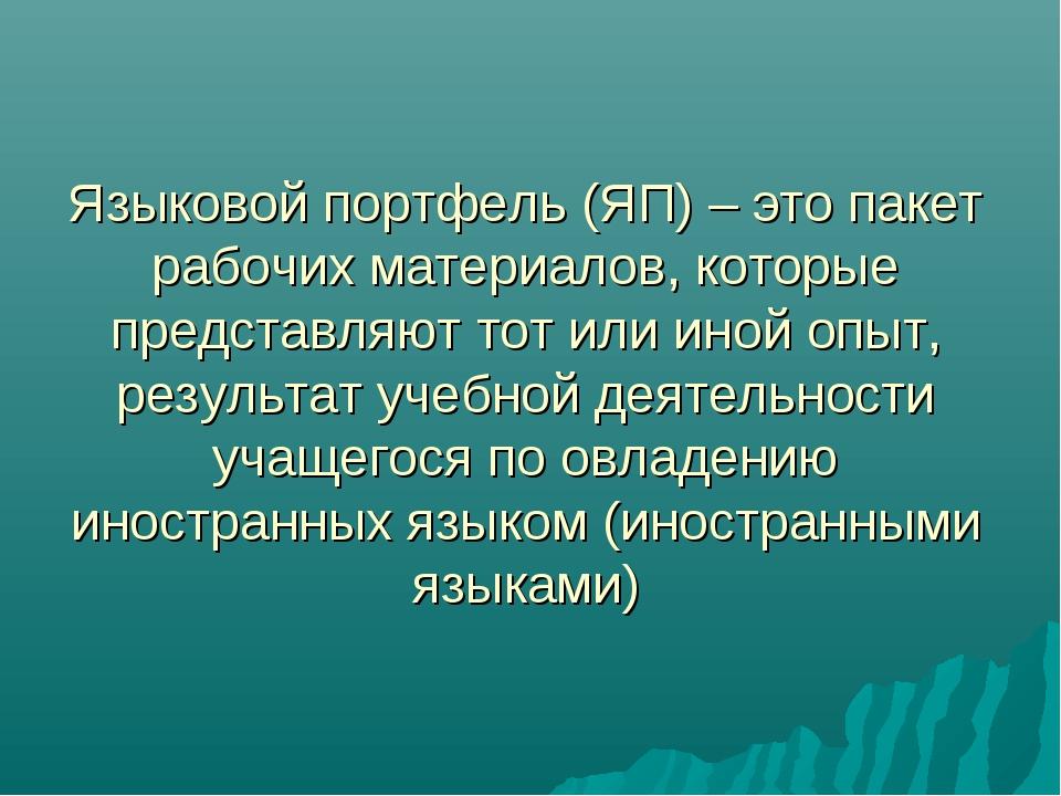 Языковой портфель (ЯП) – это пакет рабочих материалов, которые представляют т...