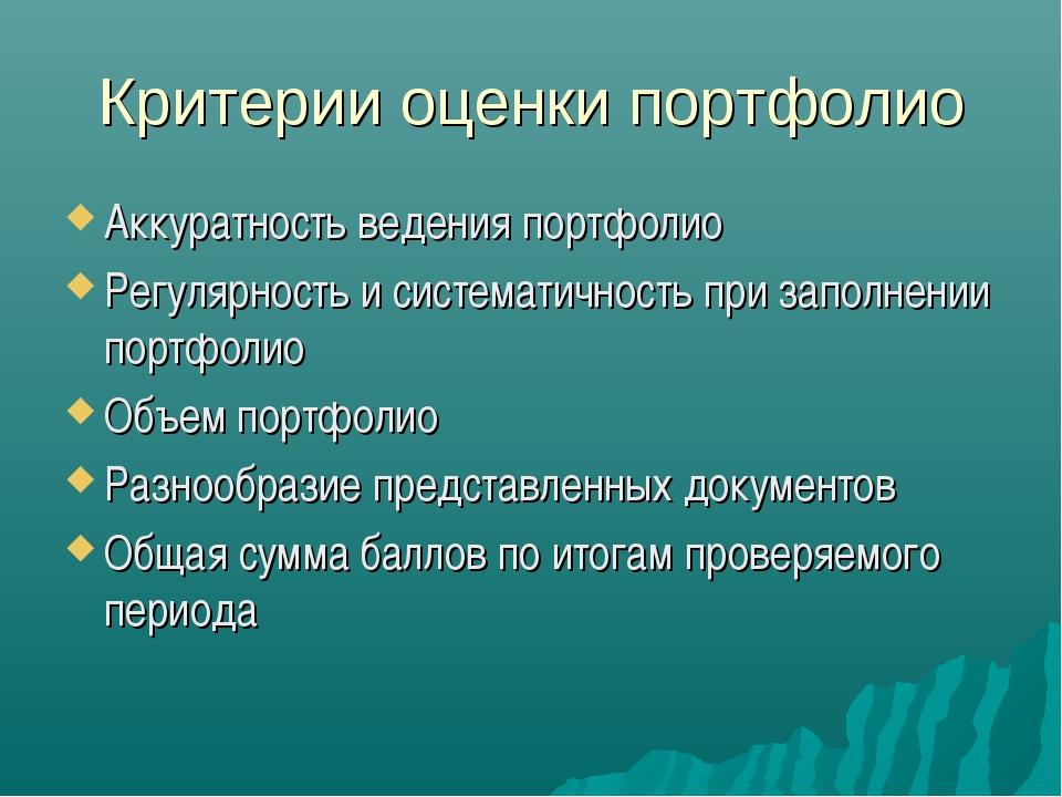 Критерии оценки портфолио Аккуратность ведения портфолио Регулярность и систе...