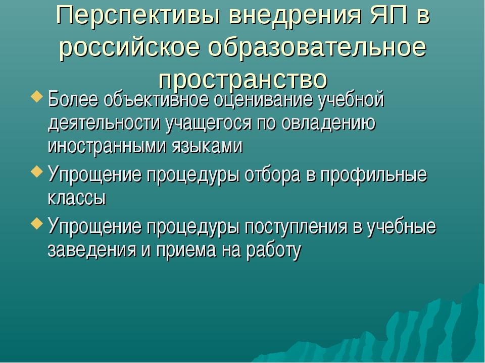Перспективы внедрения ЯП в российское образовательное пространство Более объе...