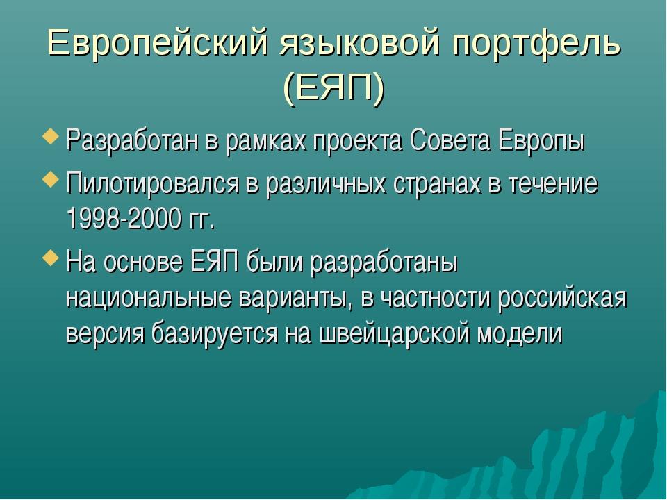 Европейский языковой портфель (ЕЯП) Разработан в рамках проекта Совета Европы...
