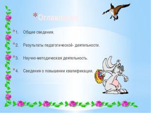 Оглавление 1.Общие сведения. 2.Результаты педагогической- деятельности. 3.
