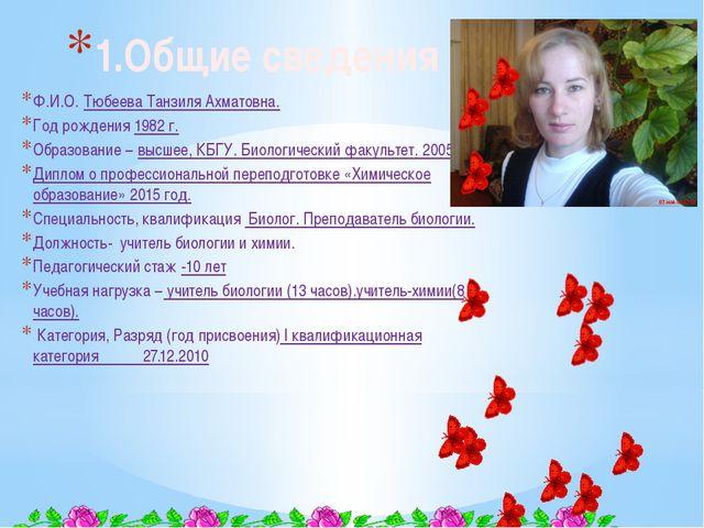 1.Общие сведения Ф.И.О. Тюбеева Танзиля Ахматовна. Год рождения 1982 г. Образ...