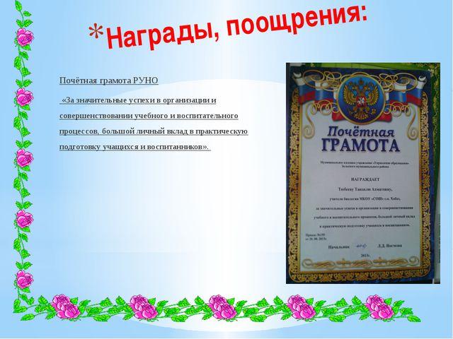 Награды, поощрения: Почётная грамота РУНО «За значительные успехи в организац...