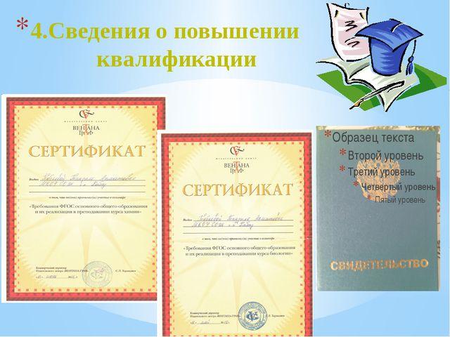 4.Сведения о повышении квалификации