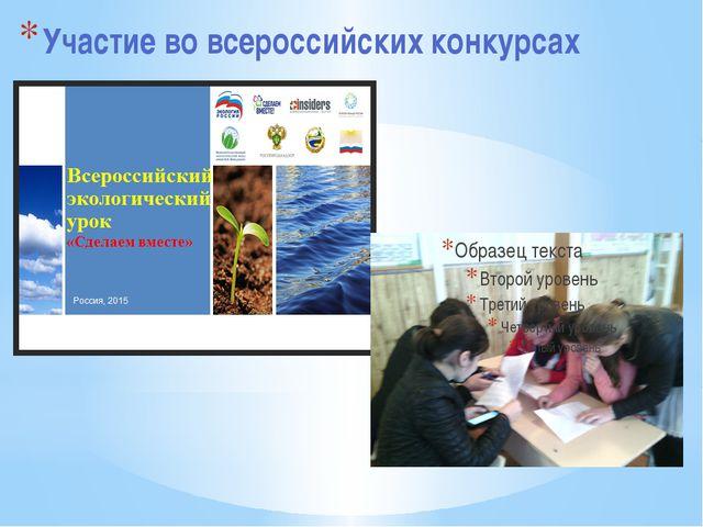 Участие во всероссийских конкурсах