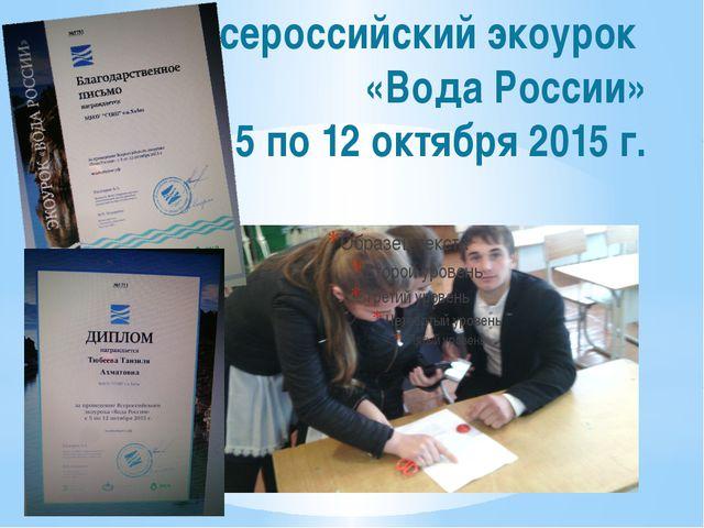 Всероссийский экоурок «Вода России» с 5 по 12 октября 2015 г.
