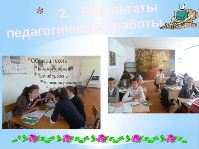 2. Результаты педагогической работы
