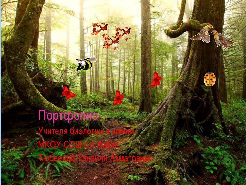 Портфолио Учителя биологии и химии МКОУ СОШ с.п.Хабаз Тюбеевой Танзили Ахмато...