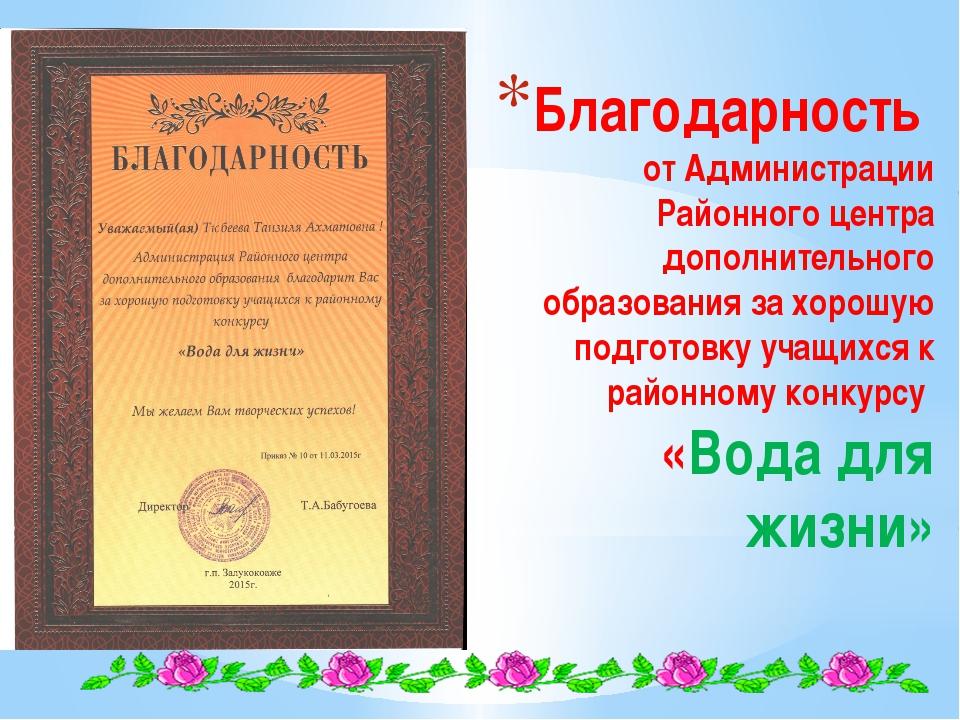 Благодарность от Администрации Районного центра дополнительного образования з...