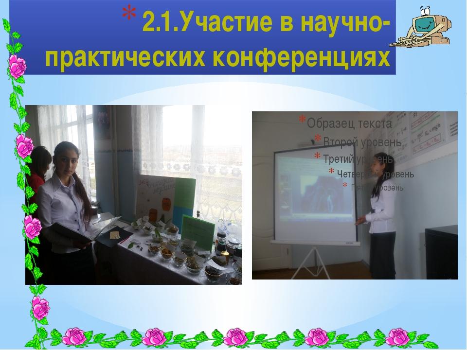 2.1.Участие в научно-практических конференциях