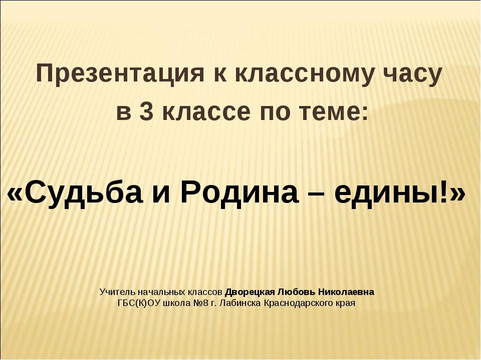 Презентация к классному часу в 3 классе по теме: «Судьба и Родина – едины!» У...