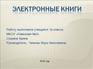 Работу выполнила учащаяся 7а класса МБОУ «Гимназия №2» Сошина Арина Руководит