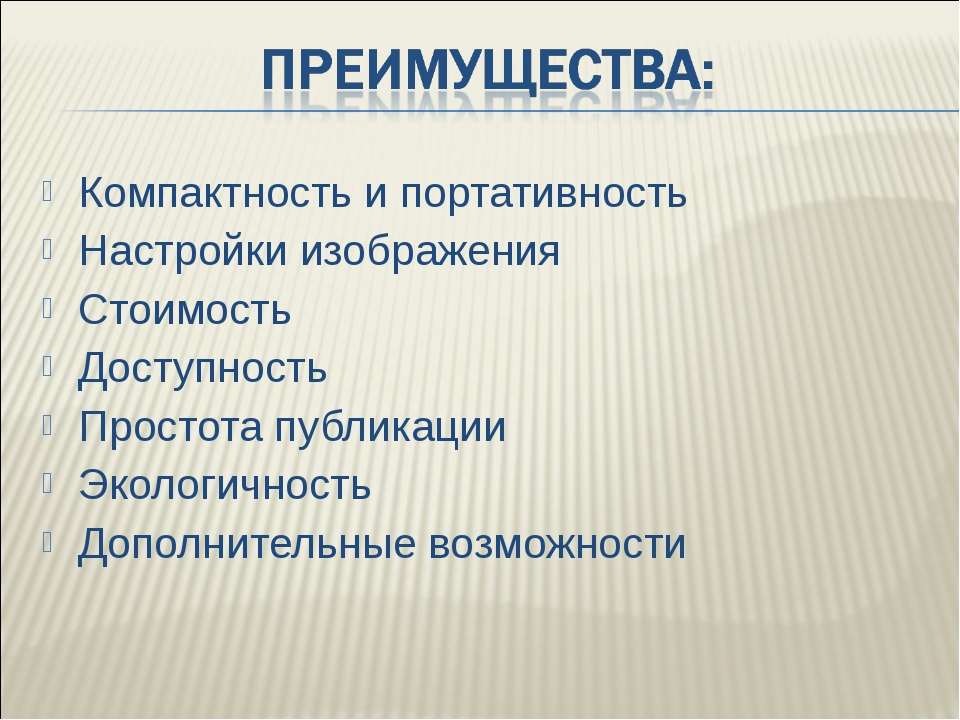 Компактность и портативность Настройки изображения Стоимость Доступность Прос...