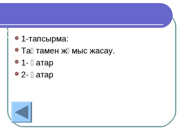 3-тапсырма 1-тапсырма: Тақтамен жұмыс жасау. 1- қатар 2- қатар