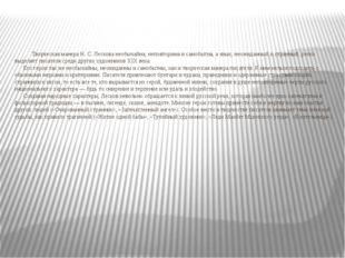 Творческая манера Н.С.Лескова необычайна, неповторима и самобытна, а язык,