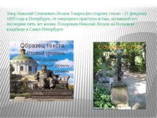 Умер Николай Семенович Лесков 5 марта (по старому стилю - 21 февраля) 1895 го