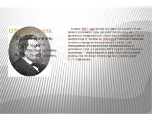 В июне 1847 года Лесков поступил на службу в ту же палату уголовного суда, г
