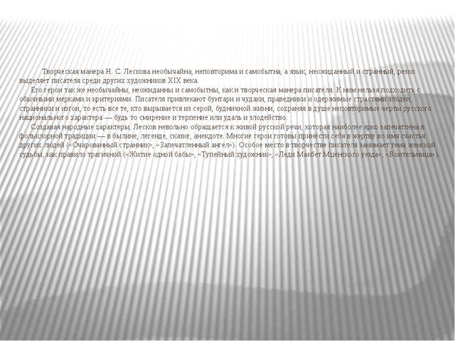 Творческая манера Н.С.Лескова необычайна, неповторима и самобытна, а язык,...
