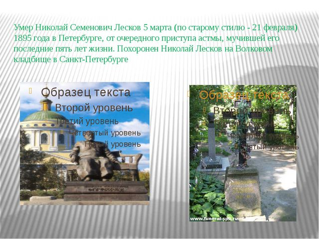 Умер Николай Семенович Лесков 5 марта (по старому стилю - 21 февраля) 1895 го...