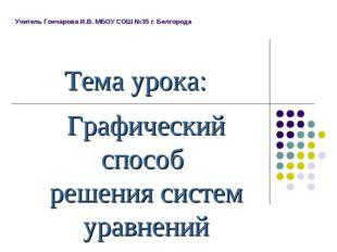 Тема урока: Графический способ решения систем уравнений Учитель Гончарова И.В