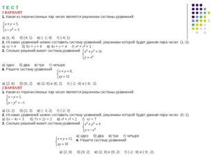 Т Е С Т 1 ВАРИАНТ 1. Какая из перечисленных пар чисел является решением систе