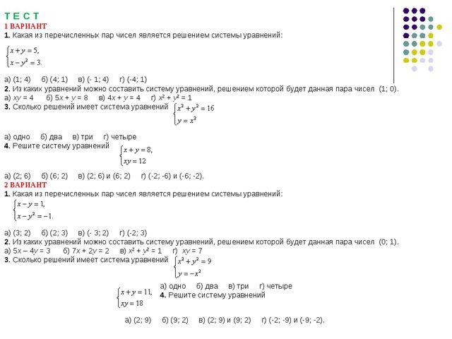 Т Е С Т 1 ВАРИАНТ 1. Какая из перечисленных пар чисел является решением систе...