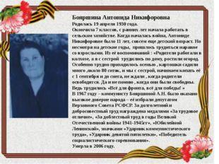 Бояршина Антонида Никифоровна Родилась 19 апреля 1930 года. Окончила 7 класс
