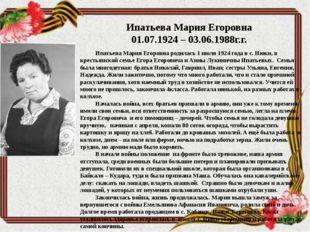 Ипатьева Мария Егоровна 01.07.1924 – 03.06.1988г.г. Ипатьева Мария Егоровна р
