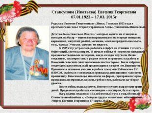 Стаисупова (Ипатьева) Евгения Георгиевна 07.01.1923 – 17.03. 2015г Родилась Е