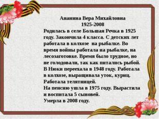 Ананина Вера Михайловна 1925-2008 Родилась в селе Большая Речка в 1925 году.