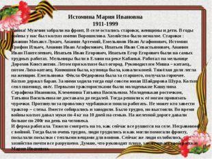 Истомина Мария Ивановна 1911-1999 Война! Мужчин забрали на фронт, В селе оста