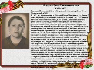 Ипатова Анна Иннокентьевна 1922-2003 Родилась 15 февраля 1922 в с. Творогово