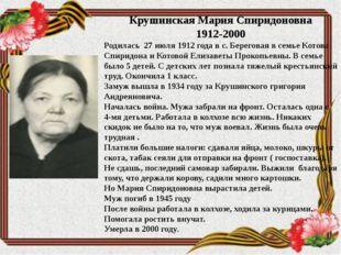 Крушинская Мария Спиридоновна 1912-2000 Родилась 27 июля 1912 года в с. Берег
