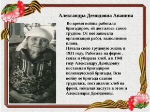 Александра Демидовна Ананина Во время войны работала бригадиром, ей досталось