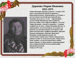 Дорохова Мария Ивановна 1915-1975 Мария Ивановна Дорохова родилась 24 марта
