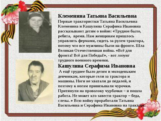 Клеменина Татьяна Васильевна Первые трактористки Татьяна Васильевна Клеменина...