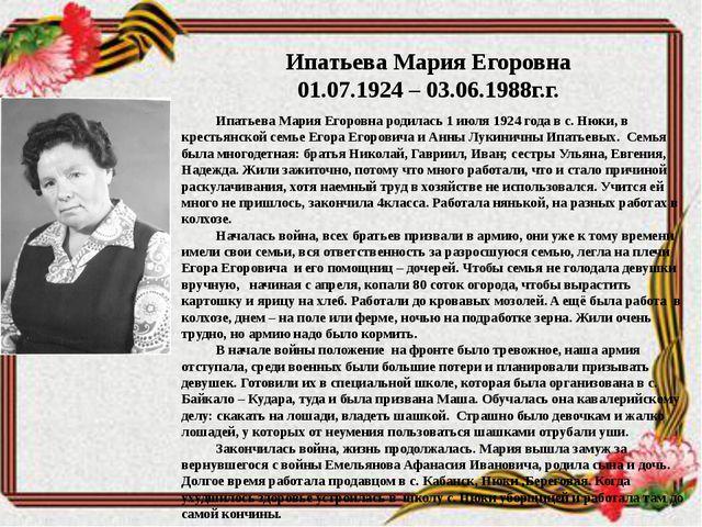 Ипатьева Мария Егоровна 01.07.1924 – 03.06.1988г.г. Ипатьева Мария Егоровна р...