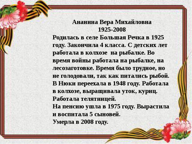 Ананина Вера Михайловна 1925-2008 Родилась в селе Большая Речка в 1925 году....