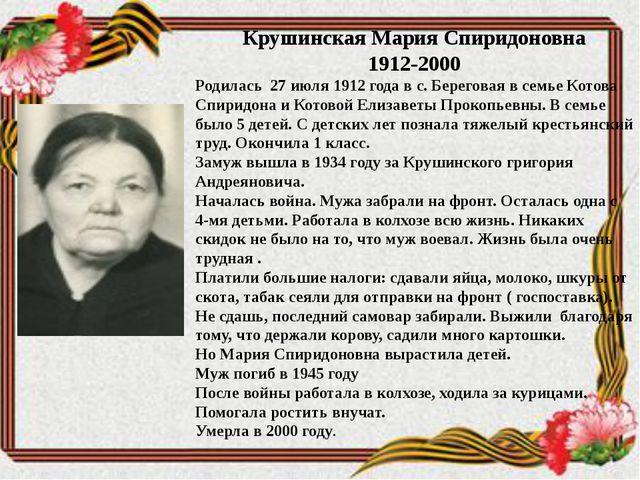 Крушинская Мария Спиридоновна 1912-2000 Родилась 27 июля 1912 года в с. Берег...