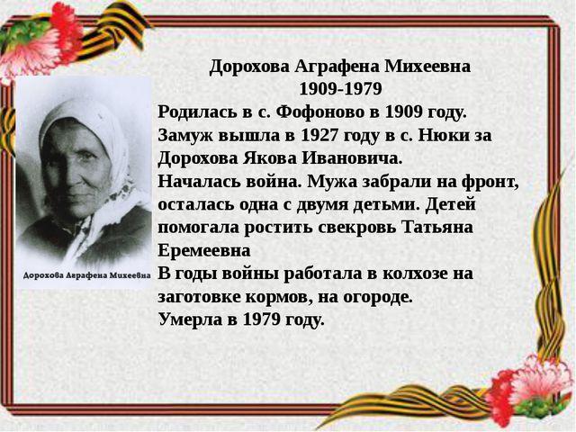 Дорохова Аграфена Михеевна 1909-1979 Родилась в с. Фофоново в 1909 году. Заму...