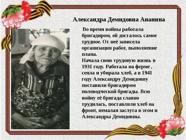 Александра Демидовна Ананина Во время войны работала бригадиром, ей досталось...