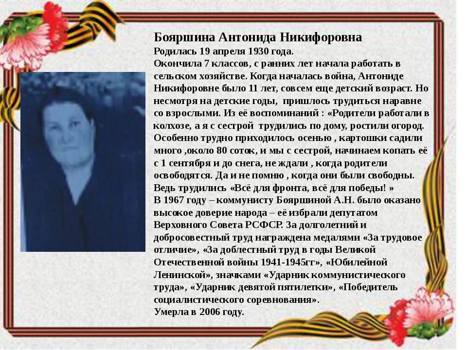 Бояршина Антонида Никифоровна Родилась 19 апреля 1930 года. Окончила 7 класс...