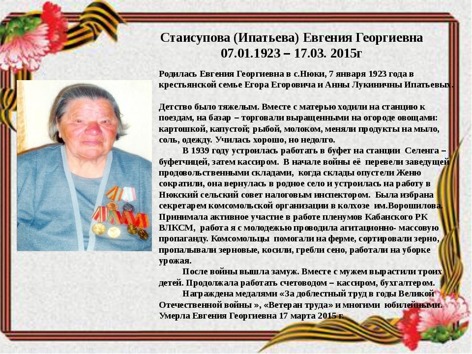 Стаисупова (Ипатьева) Евгения Георгиевна 07.01.1923 – 17.03. 2015г Родилась Е...
