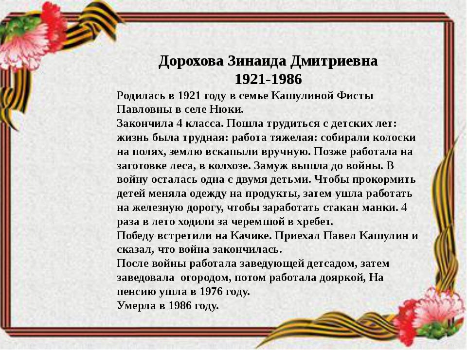 Дорохова Зинаида Дмитриевна 1921-1986 Родилась в 1921 году в семье Кашулиной...