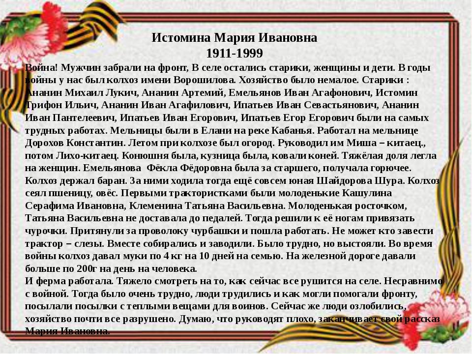 Истомина Мария Ивановна 1911-1999 Война! Мужчин забрали на фронт, В селе оста...